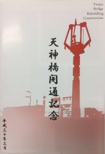 tenjinbashi