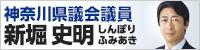 新堀史明公式サイト