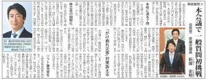0414新堀様